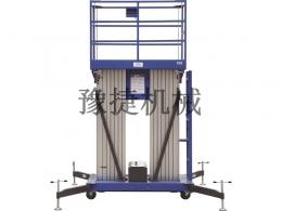 9米升降平台-双桅柱,航空航天铝合金